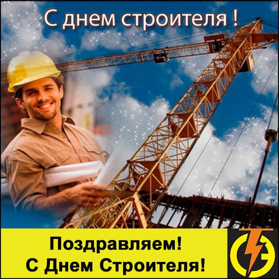 Июня, картинки с днем строителя трубопроводов